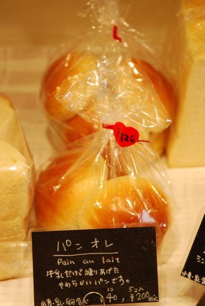 Cu - pain au lait